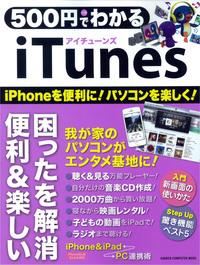 500円でわかる iTunes