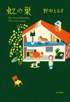 虹の巣-電子書籍