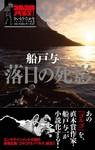 ゴルゴ13ノベルズ1 落日の死影-電子書籍