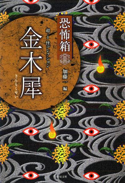 恐怖箱 超-1怪コレクション 金木犀-電子書籍