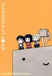 ひらめきはつめちゃん(2)-電子書籍