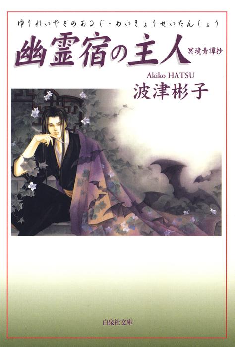 幽霊宿の主人 冥境青譚抄-電子書籍-拡大画像
