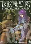 攻殻機動隊 STAND ALONE COMPLEX(2)