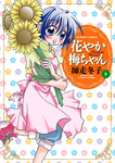 花やか梅ちゃん / 2-電子書籍