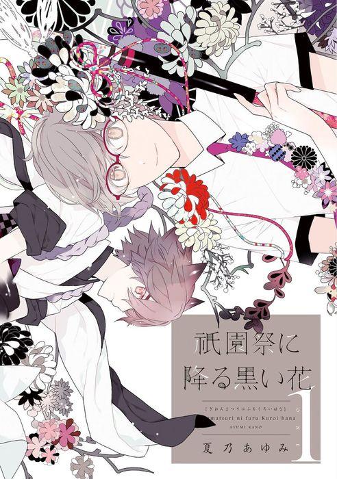 祇園祭に降る黒い花(1)拡大写真