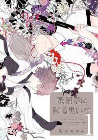 祇園祭に降る黒い花(1)-電子書籍