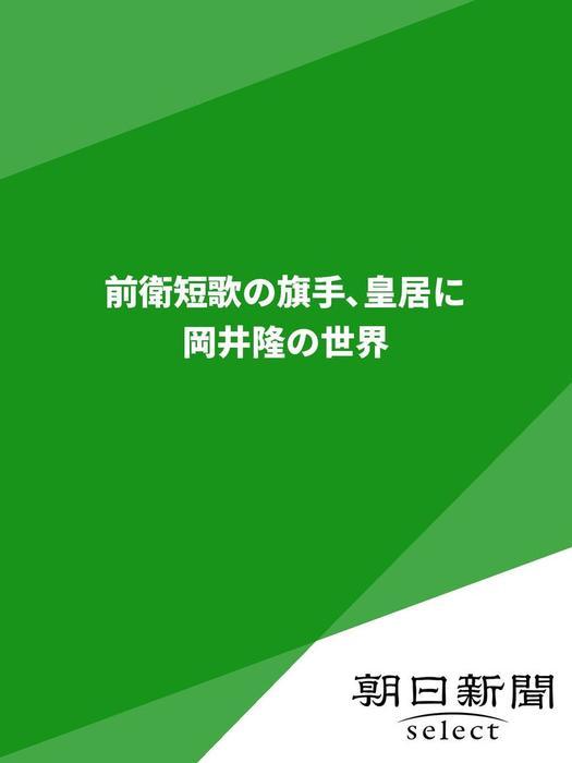 前衛短歌の旗手、皇居に 岡井隆の世界拡大写真
