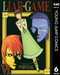 LIAR GAME 6-電子書籍