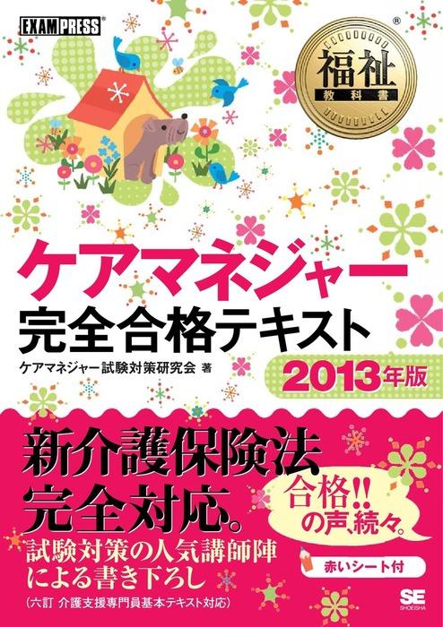 福祉教科書 ケアマネジャー完全合格テキスト 2013年版拡大写真