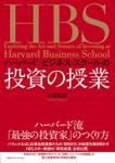 ハーバード・ビジネス・スクールの投資の授業-電子書籍