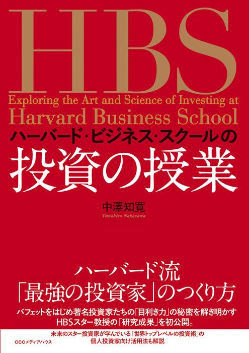 ハーバード・ビジネス・スクールの投資の授業-電子書籍-拡大画像