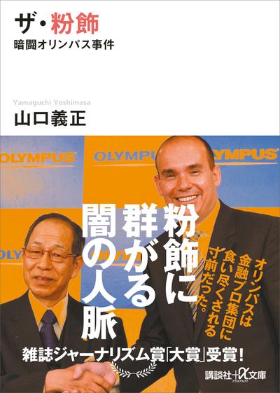 ザ・粉飾 暗闘オリンパス事件-電子書籍