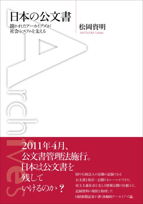 日本の公文書 開かれたアーカイブズが社会システムを支える拡大写真