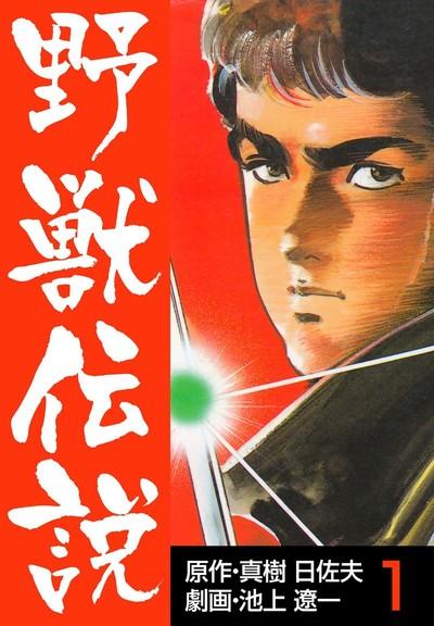 野獣伝説 1-電子書籍