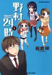 野村24時 (1)-電子書籍