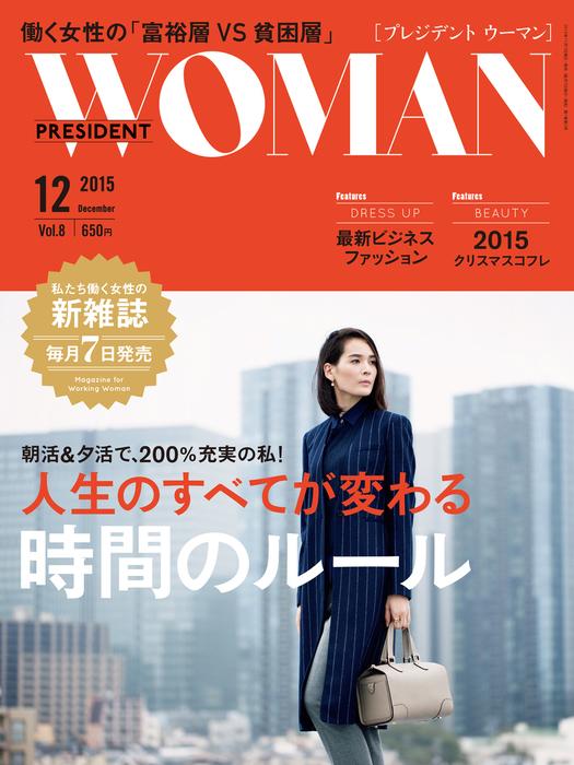 PRESIDENT WOMAN 2015年12月号拡大写真