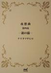 夜想曲 第四夜 ―銀の猫―-電子書籍