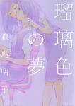瑠璃色の夢-電子書籍