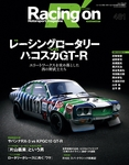 Racing on No.481-電子書籍