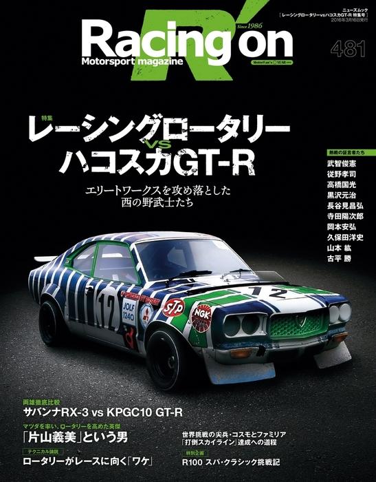 Racing on No.481-電子書籍-拡大画像
