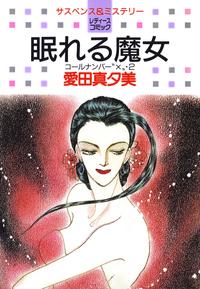 """眠れる魔女-コールナンバー""""X""""・2--電子書籍"""