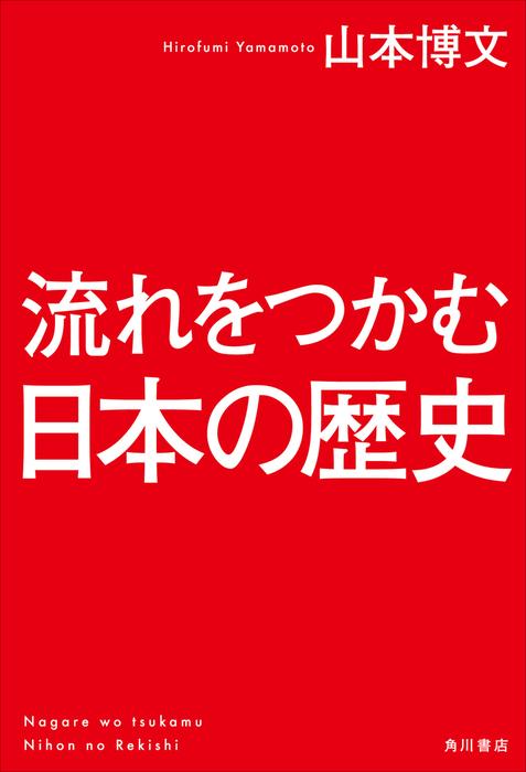 流れをつかむ日本の歴史拡大写真