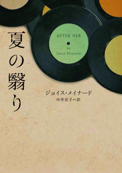 夏の翳り-電子書籍