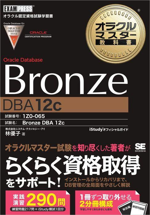 オラクルマスター教科書 Bronze Oracle Database DBA12c拡大写真