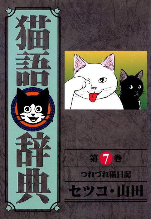 猫語辞典 7巻拡大写真