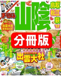 まっぷる 萩・津和野・秋吉台'17 【山陰 分割版】-電子書籍