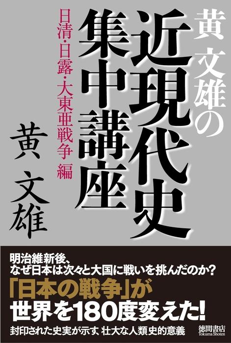 黄文雄の近現代史集中講座 日清・日露・大東亜戦争編拡大写真