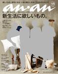 anan (アンアン) 2017年 3月22日号 No.2045 [新生活に欲しいもの。]-電子書籍