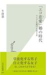 「エコ恋愛(ラブ)」婚の時代~リスクを避ける男と女~-電子書籍