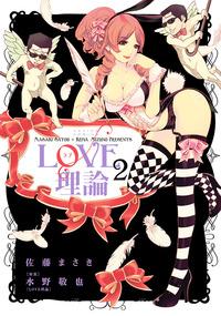 LOVE理論 / 2