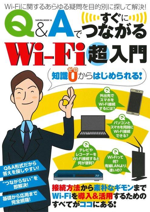 Q&Aですぐにつながる Wi-fi超入門-電子書籍-拡大画像
