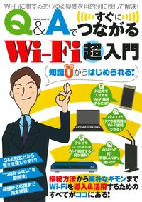 Q&Aですぐにつながる Wi-fi超入門