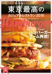 東京最高のカジュアルレストラン2016-電子書籍