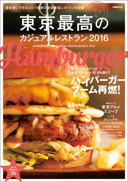 東京最高のカジュアルレストラン2016拡大写真