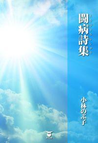闘病詩集-電子書籍