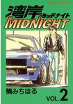 湾岸MIDNIGHT(2)-電子書籍