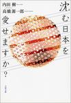 沈む日本を愛せますか?-電子書籍