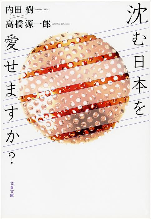 沈む日本を愛せますか?-電子書籍-拡大画像