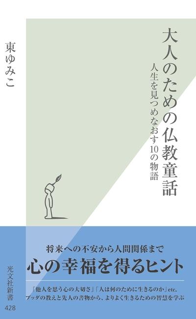 大人のための仏教童話~人生を見つめなおす10の物語~-電子書籍