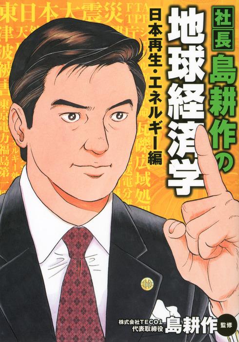社長 島耕作の地球経済学 日本再生・エネルギー編拡大写真