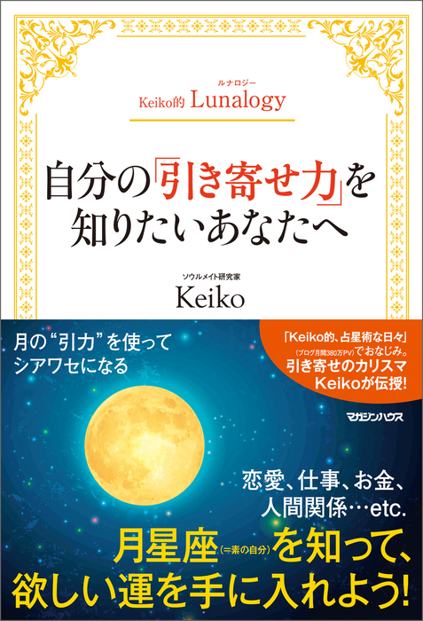 Keiko的Lunalogy 自分の「引き寄せ力」を知りたいあなたへ拡大写真