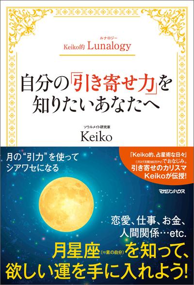 Keiko的Lunalogy 自分の「引き寄せ力」を知りたいあなたへ-電子書籍