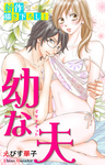 Love Jossie 幼な夫 story01-電子書籍
