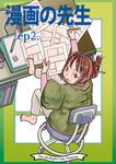 漫画の先生 ep2.-電子書籍