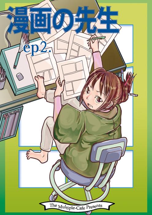 漫画の先生 ep2.拡大写真