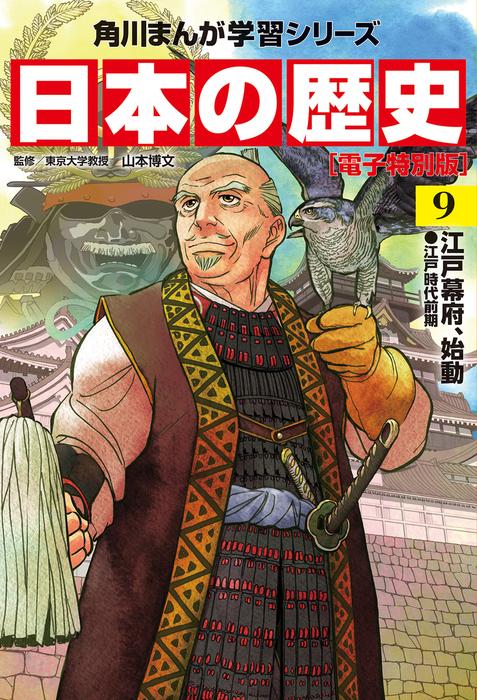 日本の歴史(9)【電子特別版】 江戸幕府、始動 江戸時代前期拡大写真